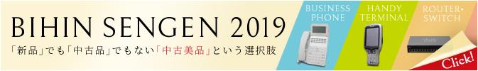 BIHIN SENGEN 2019 「新品」でも「中古品」でもない 「中古美品」という選択肢