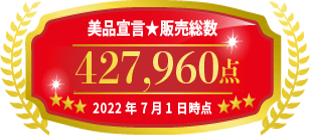 美品宣言★販売総数 241,941点 2018年10月時点