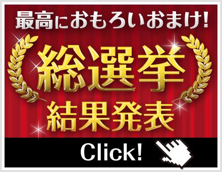 最高におもろいおまけ!総選挙 WEB投票受付中 Click!
