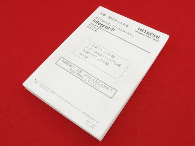 工事マニュアル(冊子)(ET-iF)