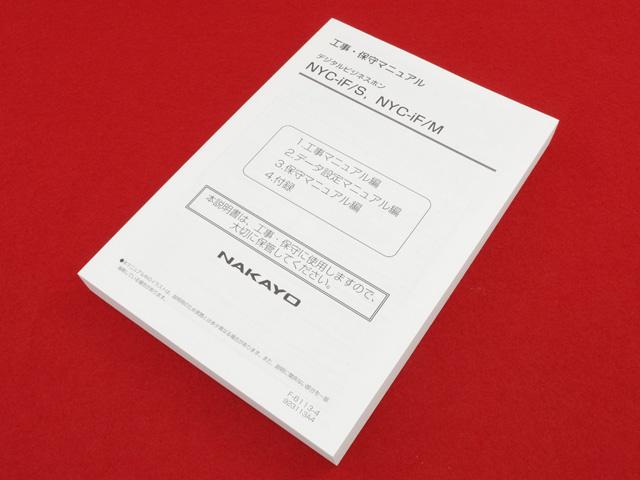 工事マニュアル(冊子)(NYC-iF/SM共通)