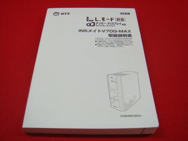 V70G-MAX用取扱説明書