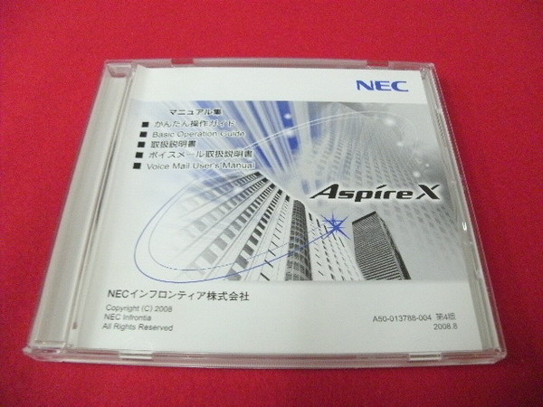 取扱説明書(NEC-AspireX)(CD-ROM)