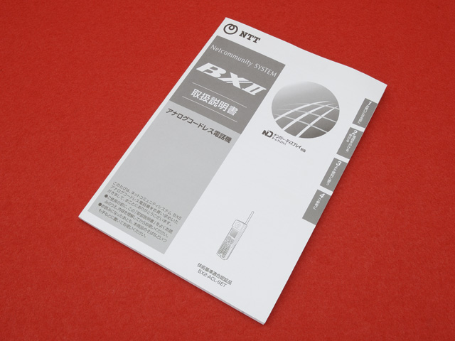 BXⅡ-アナログコードレス電話機取扱説明書-(1)