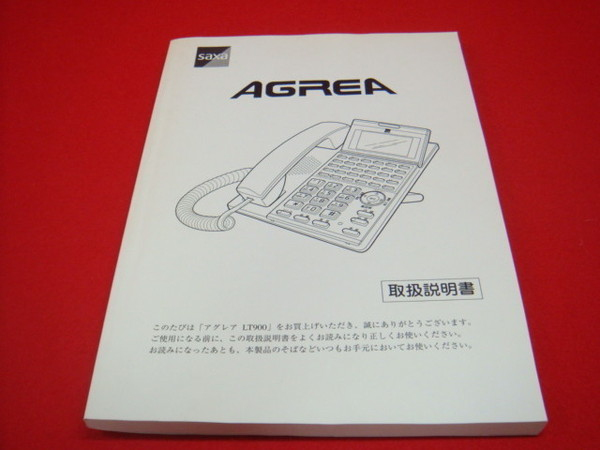 取扱説明書(SAXA-LT900-1・2)