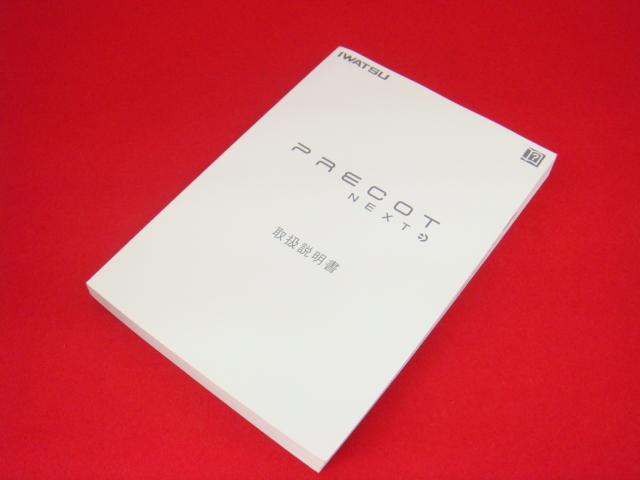 取扱説明書(岩通-PRECOT)(冊子)