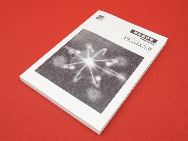 取扱説明書(SAXA-PT1000-1・2)