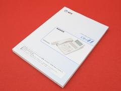 取扱説明書(NTT-A1主装置用)