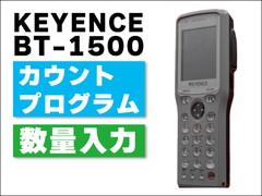 BT-1500(簡易カウントプログラム付:販売)