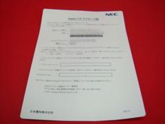 IP5D-4PIPT ひかり電話ライセンス