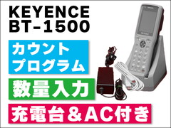 BT-1500セット(簡易カウントプログラム付:販売)
