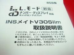 V30Slim用取扱説明書