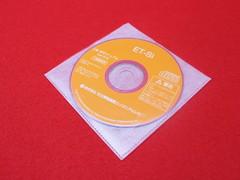 工事マニュアル(CD-ROM)(ET-Si)