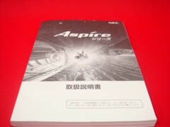 取扱説明書(NEC-Aspire/SM)(冊子)