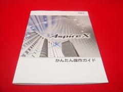 取扱説明書(かんたん冊子)(NEC-AspireX)