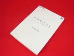 取扱説明書(冊子)(岩通-PRECOT)