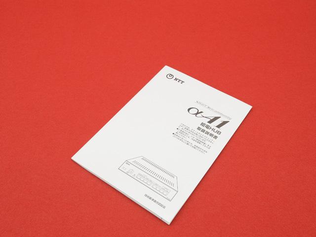 取扱説明書(NTT-A1給電HUB用)