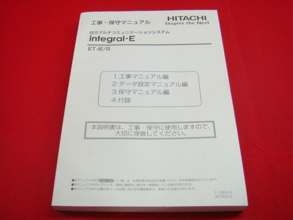 工事マニュアル(冊子)(ET-iE/S)