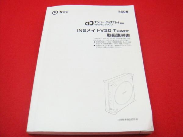 V30Tower用取扱説明書