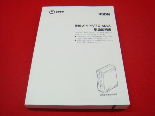 V70MAX用取扱説明書
