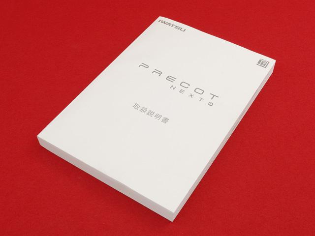 工事マニュアル(データ)(岩通-PRECOT)