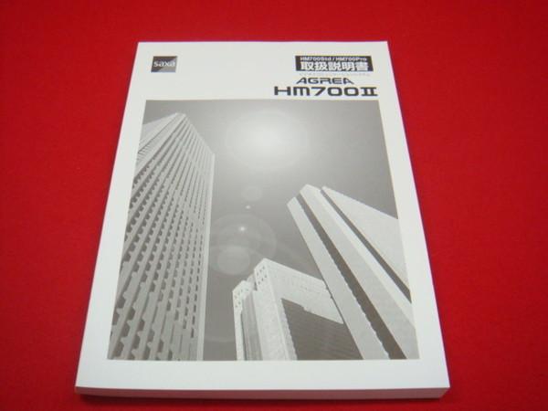取扱説明書(SAXA-HM700-1・2)