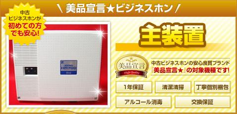 エヌエックス屋の美品宣言★ビジネスホン NTTシリーズ 中古ビジネスホンが初めての方でも安心!