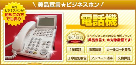 SIPフォン屋の美品宣言★SIPフォン SIP電話機シリーズ 中古SIPフォンが初めての方でも安心!